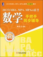 2012年MBA、MPA、MPAcc联考・数学手把手同步辅导