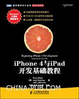 iPhone 4与iPad开发基础教程(创造销售奇迹的经典著作)(china-pub首发)