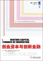 (特价书)创业资本与创新金融
