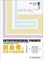 创业者的经营与金融战略(原书第2版)