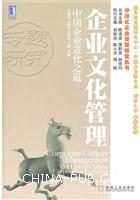 企业文化管理:中国企业进化之道