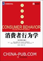 消费者行为学(原书第11版)