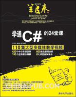 学通C#的24堂课