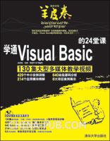 学通Visual Basic的24堂课