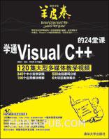 学通Visual C++的24堂课