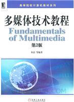 (特价书)多媒体技术教程(第2版)