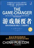 游戏颠覆者:如何用创新驱动收入与利润增长(珍藏版)[图书]