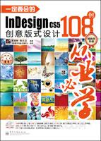 (特价书)一定要会的InDesign CS5创意版式设计108例