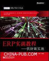 ERP实训教程―供财链实施