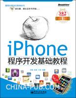 iPhone程序开发基础教程