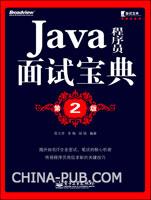 Java程序员面试宝典(第2版)