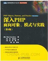 深入PHP:面向对象、模式与实践:第3版(雅虎公司PHP专家力作)