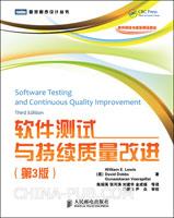 (特价书)软件测试与持续质量改进:第3版