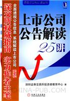 上市公司公告解读25讲(正文黑白印刷)[图书]