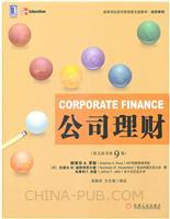 公司理财(英文版.原书第9版)