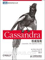 Cassandra 权威指南(china-pub首发)(Apache Cassandra 项目主席作序推荐)