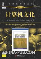 计算机文化(原书第13版)