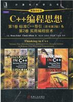 C++编程思想(两卷合订本)(第6届Jolt生产效率大奖获奖图书)(第1卷标准C++导引&第2卷实用编程技术)