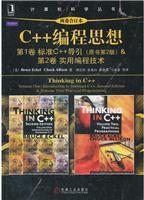 C++编程思想(两卷合订本)(第1卷标准C++导引&第2卷实用编程技术)