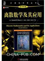 (特价书)离散数学及其应用(原书第6版)(经典的离散数学教材,为全球多所大学广为采用)