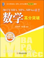 2012年MBA、MPA、MPAcc联考数学高分突破