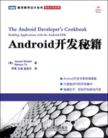 Android开发秘籍(Android开发专家倾情奉献)