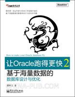 让Oracle跑得更快2―基于海量数据的数据库设计与优化