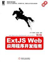 (特价书)ExtJS Web应用程序开发指南(第2版)(针对Ext JS 4.0更新)