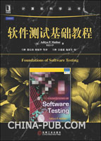 (特价书)软件测试基础教程