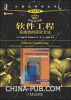 (特价书)软件工程:实践者的研究方法(原书第7版・本科教学版)