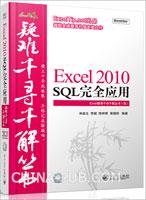 Excel 2010 SQL完全应用(含CD光盘1张)(ExcelTip.net出品,微软全球最有价值专家力作)