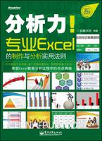 分析力!专业Excel的制作与分析实用法则