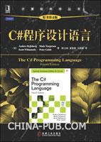 (特价书)C# 程序设计语言(原书第4版)