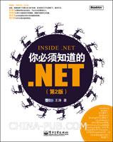 你必须知道的.NET(第2版)(前100名可获作者亲笔签名本)