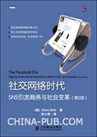 (特价书)社交网络时代:SNS引发商务与社会变革(第2版)(新生派网络营销大师力作)