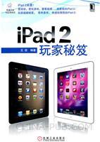 (特价书)iPad 2玩家秘笈