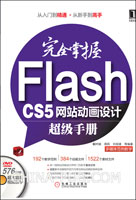 (特价书)完全掌握Flash CS5网站动画设计超级手册