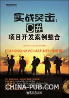 实战突击:C# 项目开发案例整合(含DVD光盘1张)