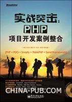 实战突击:PHP项目开发案例整合(含DVD光盘1张)