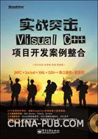 实战突击:Visual C++ 项目开发案例整合(含DVD光盘1张)