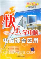 (赠品)快乐学电脑--电脑综合应用