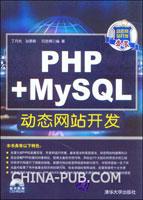 (赠品)php+mysql动态网站开发