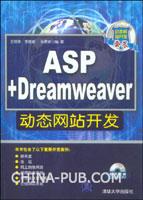 (赠品)asp+dreamweaver动态网站开发