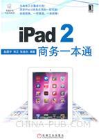 (特价书)iPad 2商务一本通