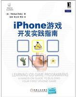 iPhone游戏开发实践指南(iOS游戏开发完全手册)(苹果开发与应用系列)