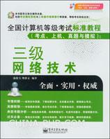 全国计算机等级考试标准教程(考点、上机、真题与模拟):三级网络技术(含CD光盘1张)