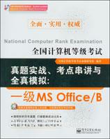 全国计算机等级考试真题实战、考点串讲与全真模拟:一级MS Office/B(含CD光盘1张)