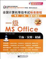 (特价书)全国计算机等级考试标准教程(考点、上机、真题与模拟):一级MS Office(含CD光盘1张)
