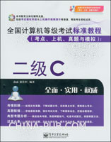 全国计算机等级考试标准教程(考点、上机、真题与模拟):二级C(含CD光盘1张)