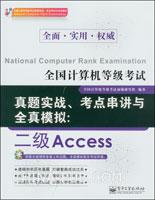 全国计算机等级考试真题实战、考点串讲与全真模拟:二级Access(含CD光盘1张)